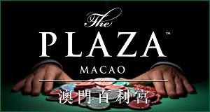Plaza Macau